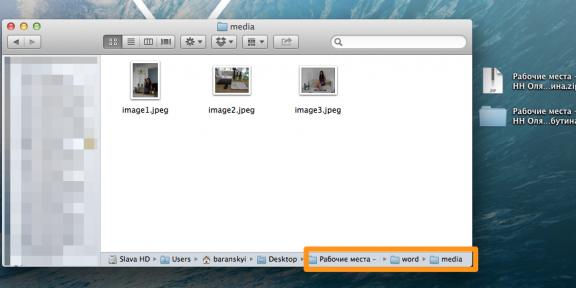 Как вытаскивать картинки из документов Word и Google Docs