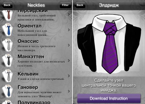 Приложение для элегантных мужчин: «Как завязать галстук»
