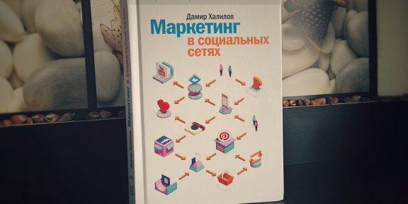 РЕЦЕНЗИЯ: «Маркетинг в социальных сетях» — настольный учебник по SMM