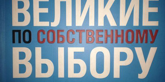 РЕЦЕНЗИЯ: «Великие по собственному выбору», Джим Коллинз и Мортен Хансен