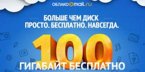 Облако от mail.ru — Dropbox на 100 Гб!