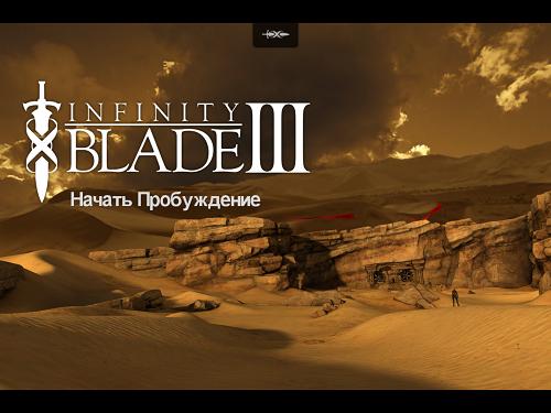 Подробный обзор Infinity Blade III («Клинок Бесконечности III»)
