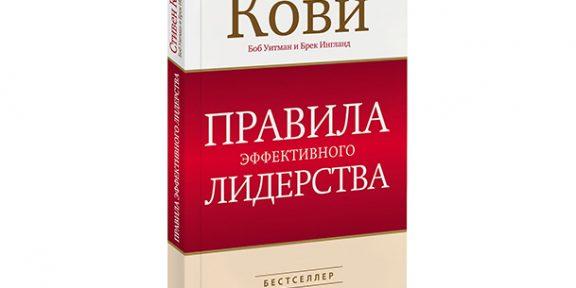 РЕЦЕНЗИЯ: «Правила эффективного лидерства», Стивен Кови