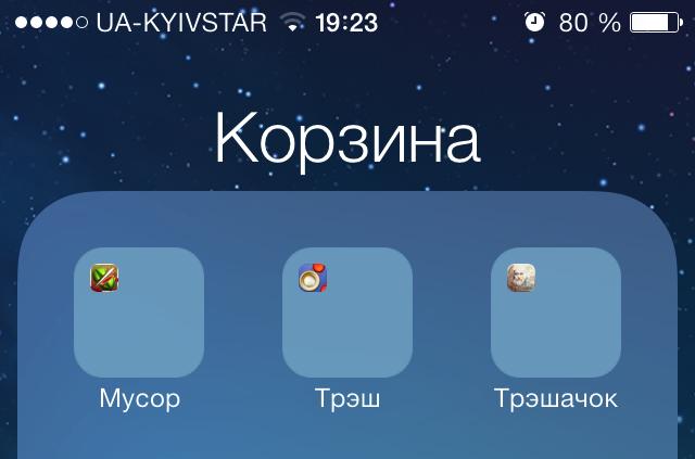 Как в iOS 7 спрятать папку в папку