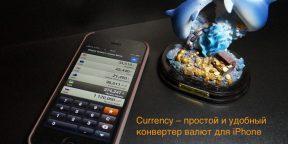 Currency – отличный бесплатный конвертер валют для iPhone