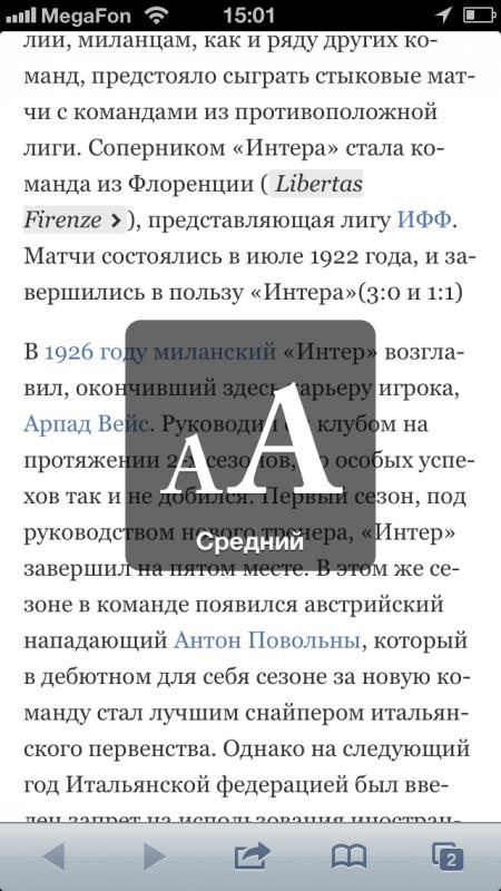 Articles: лучший клиент Википедии