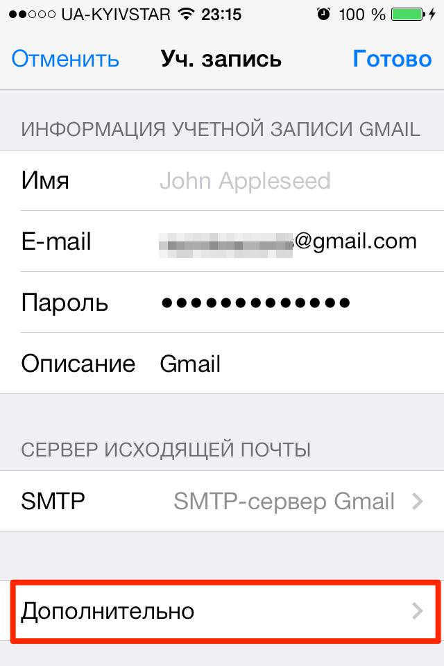 Как в iOS 7 настроить удаление Gmail писем вместо архивирования