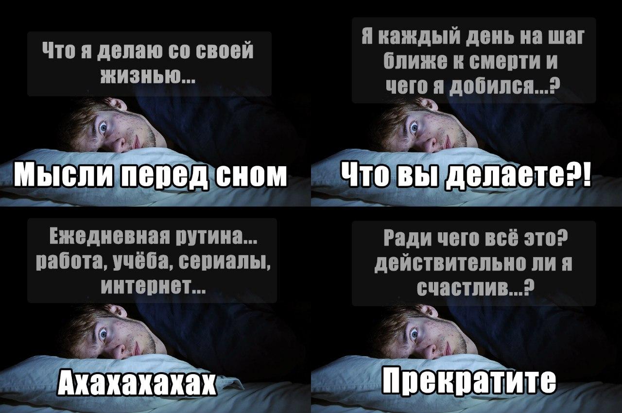 Советском, смешные картинки про мысли перед сном