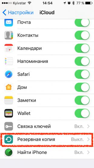 Подготовить айфон к продаже пошаговая инструкция