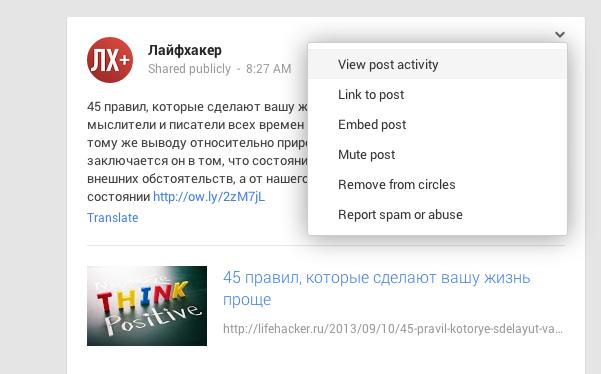 Посты Google+ теперь можно встраивать в любой сайт - Лайфхакер 900eb63368042