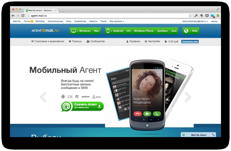 знакомства мобильный агент