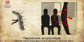 ЮМОР: Необходимые гаджеты для выживания в московском метро
