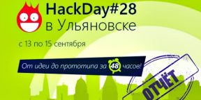 Лучи добра на HackDay в Ульяновске: Отчёт о мероприятии