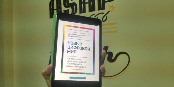 «Манн, Иванов и Фербер» запустили свою читалку для iOS + покупайте только то, что нравится!