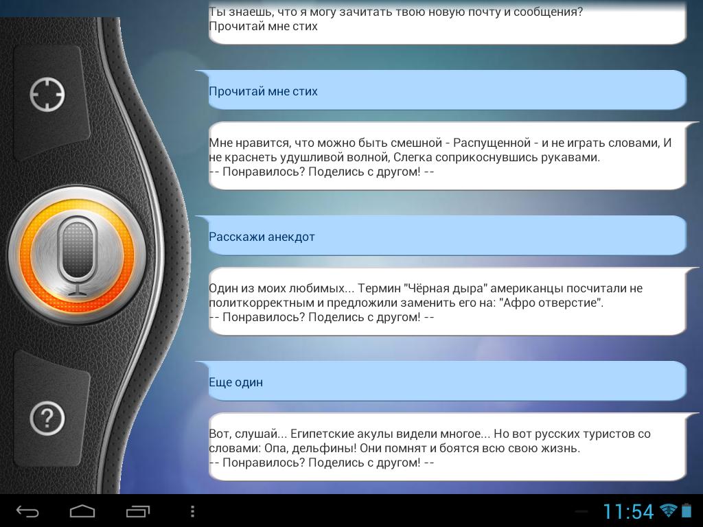 Скачать программу голосовое управление на андроид