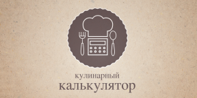 ИНФОГРАФИКА: Кулинарный калькулятор