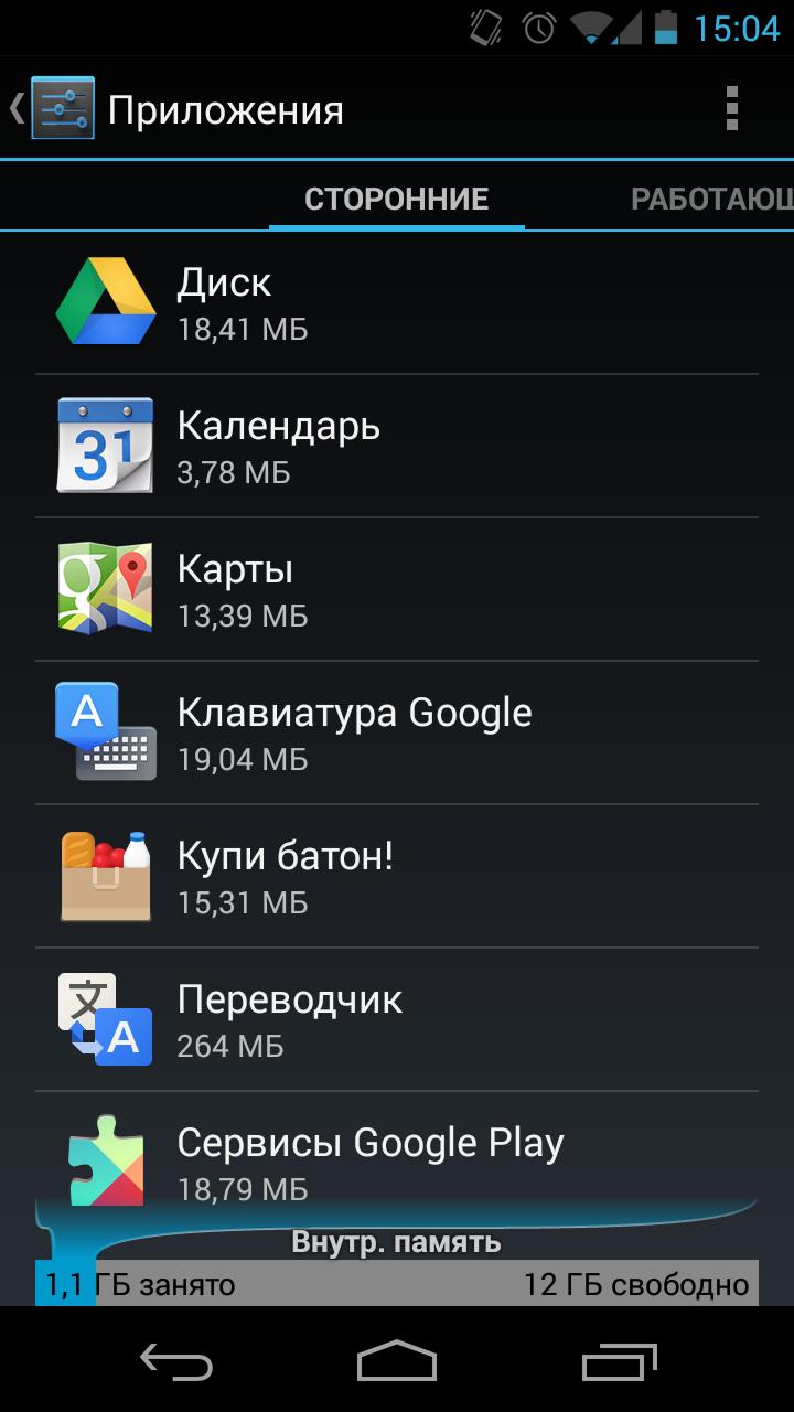 Андроид система занимает много места