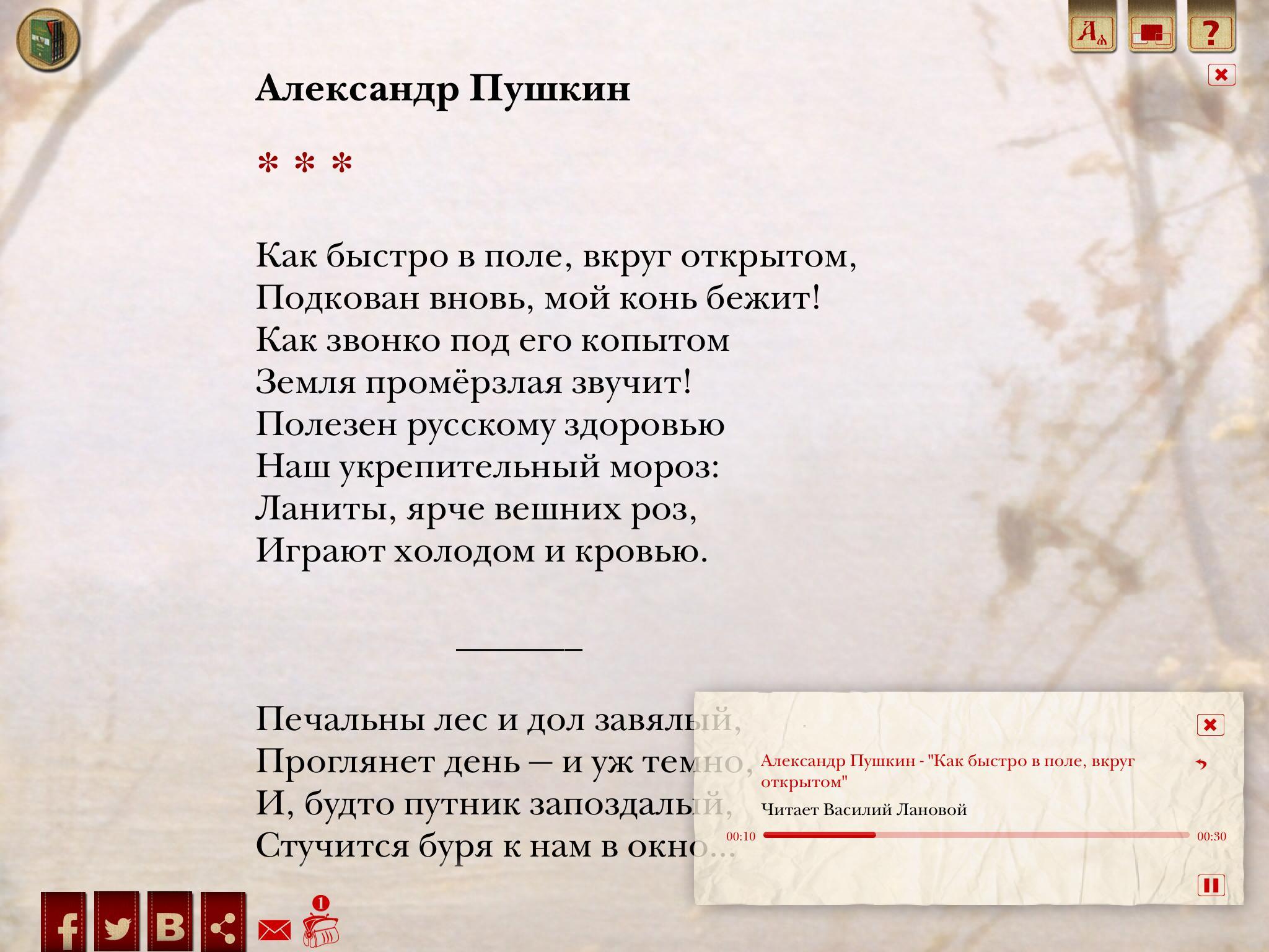 Стихотворения о родине классиков мировой поэзии