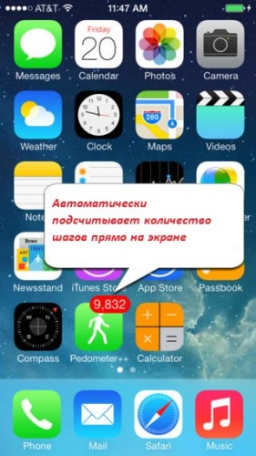 Pedometer - шагомер с уникальным функционалом для iPhone 5s
