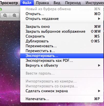 Как сменить картинку на экране входа в OS X Mavericks