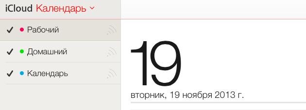 """Как использовать опцию """"время в пути"""" в календаре Mavericks и никогда не опаздывать"""