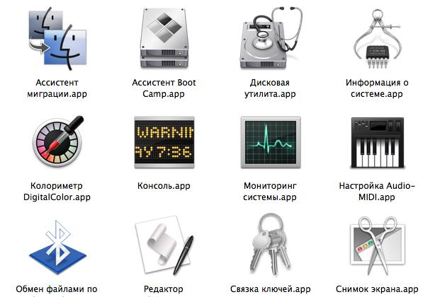 5 малоизвестных, но очень полезных приложений, входящих в состав OS X