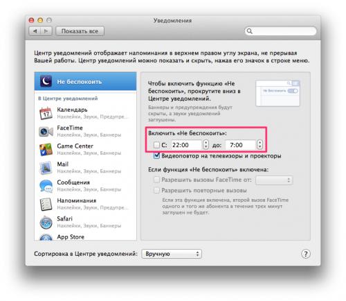 Все, что вам нужно знать о функции - Не беспокоить - в OS X Mavericks