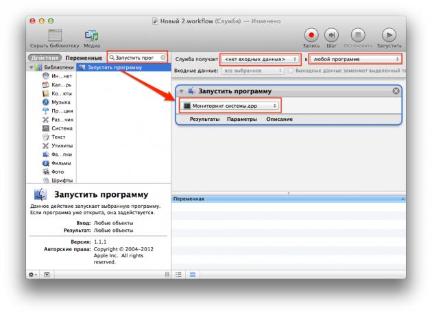 Как назначить горячую клавишу для запуска любого приложения в OS X