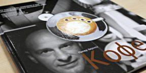 РЕЦЕНЗИЯ: «Кофе» Питера Херноу — кодекс бариста