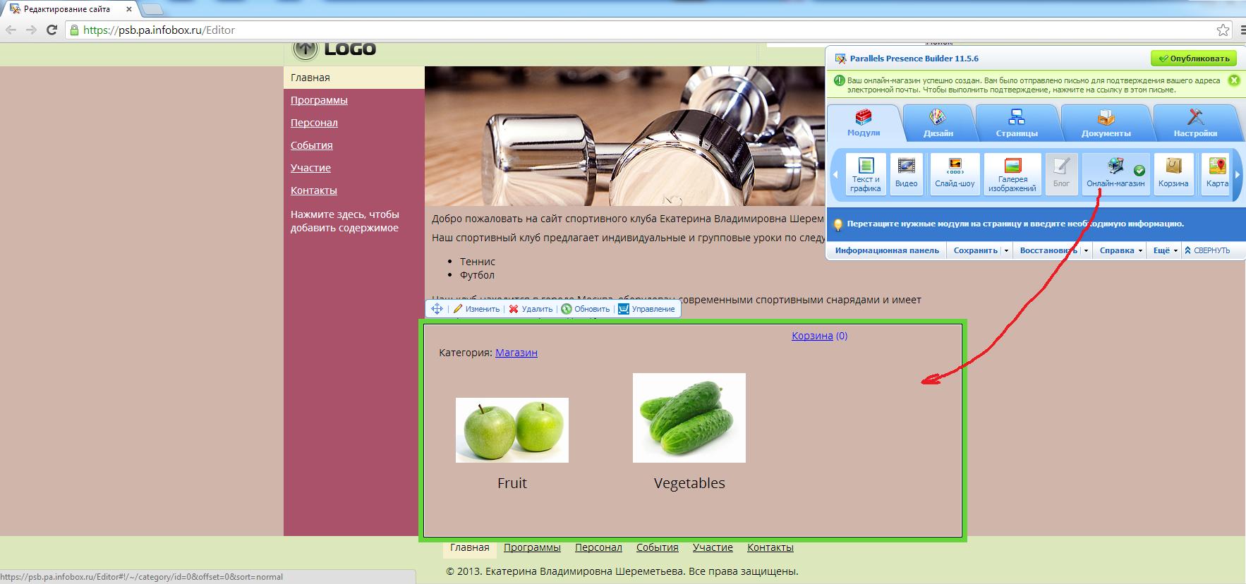 Скачать бесплатно parallels web presence builder 11