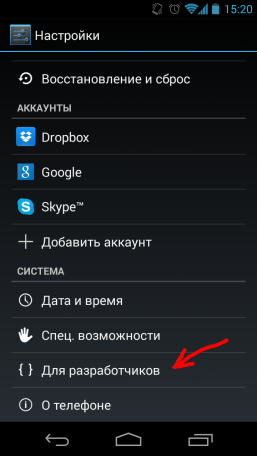 Screenshot_2013-11-15-15-20-24 - копия