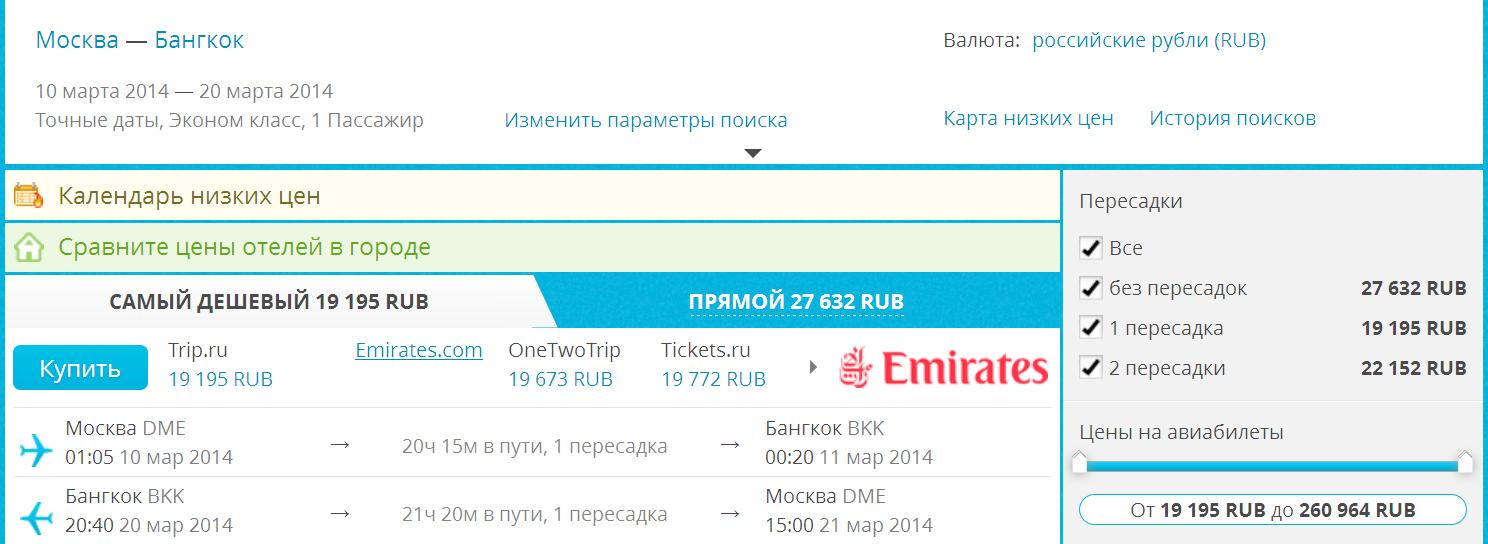 Как правильно купить авиабилеты а сша спецпредложение авиабилетов из санкт-петербурга на майские праздники
