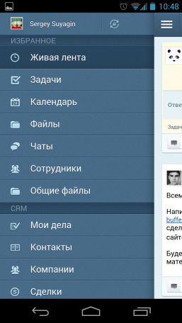 Screenshot_2013-11-25-10-48-06