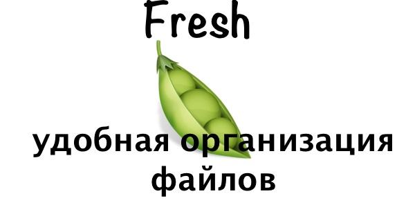 Fresh: удобная организация файлов на Mac (временно бесплатно)
