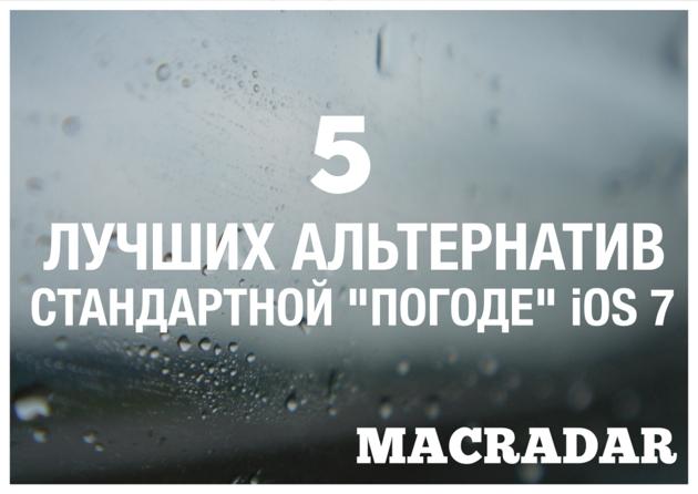 5 лучших альтернатив стандартному погодному приложению iOS 7
