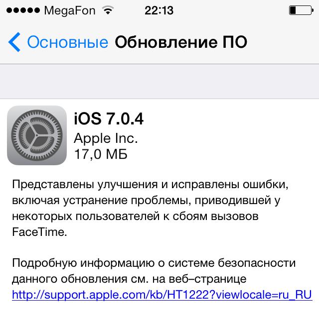 Вышла iOS 7.0.4 и 6.1.5