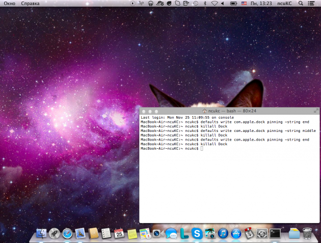 Как переместить док OS X в нестандартные области экрана