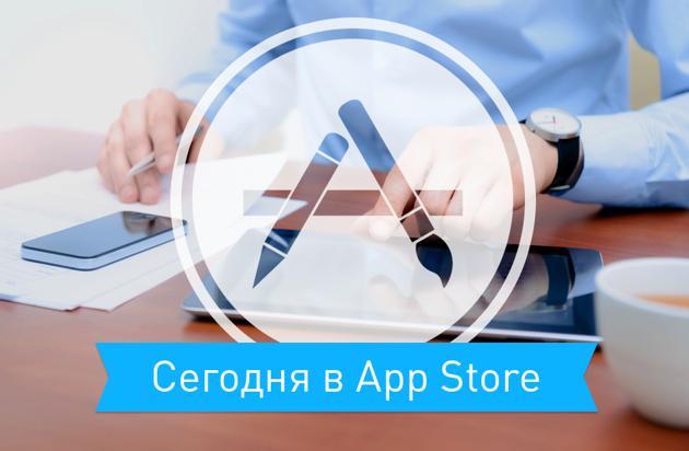 Новости App Store 28 мая