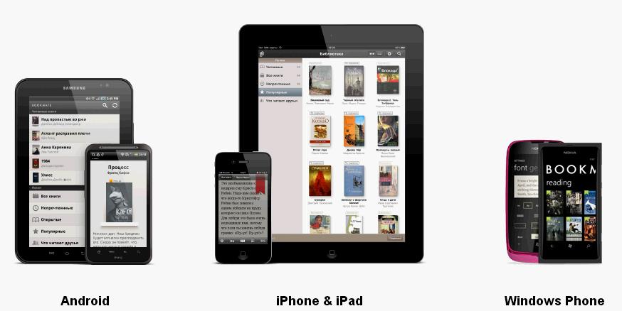 скачать приложение чтобы читать книги