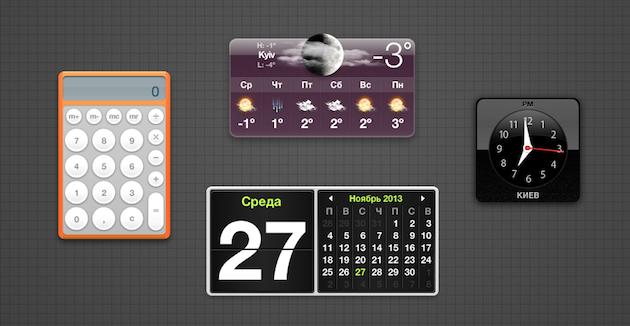 Как полностью отключить Dashboard в OS X Mavericks