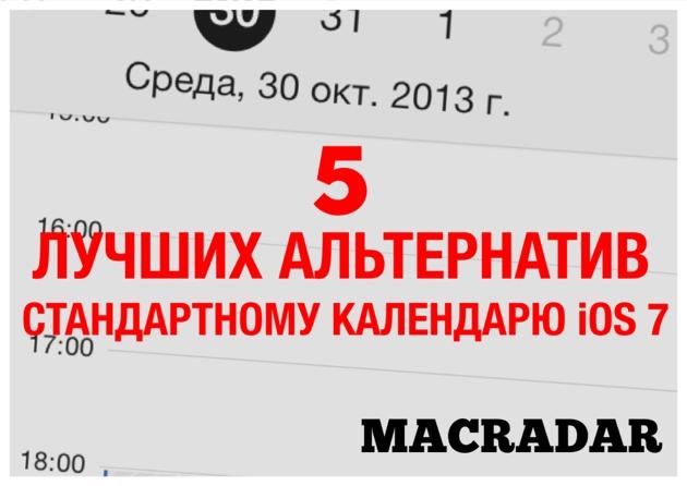 5 лучших альтернатив стандартному календарю iOS 7