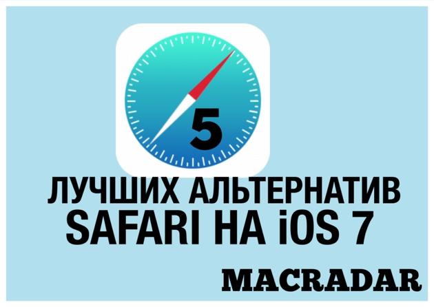 5 лучших альтернатив Safari на iOS 7