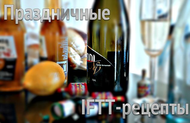 5 полезных новогодних IFTTT-рецептов