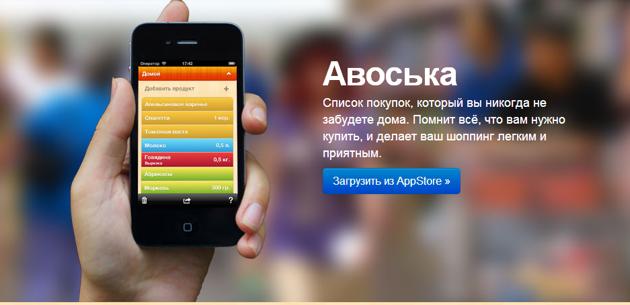 Как добиться успеха в App Store? Интервью с разработчиками приложения Авоська (+ розыгрыш кодов)