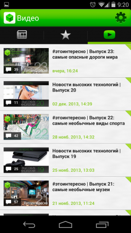 Screenshot_2013-12-06-09-20-38