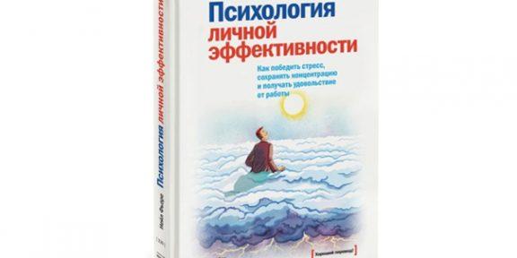 РЕЦЕНЗИЯ: «Психология личной эффективности», Нейл Фьоре