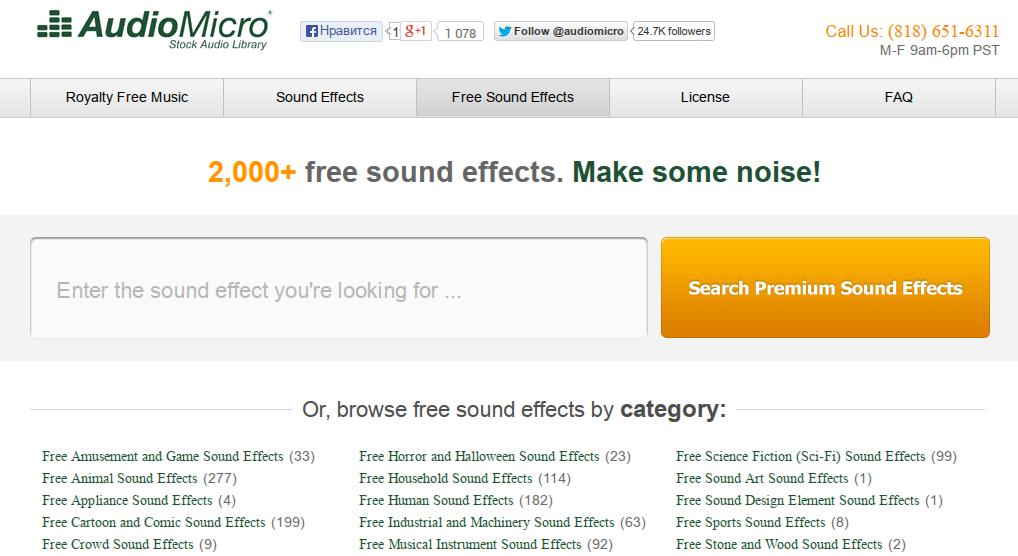 Библиотека звуков и шумов скачать бесплатно