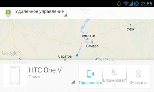 Приложение Удаленное управление Android появилось в Google Play