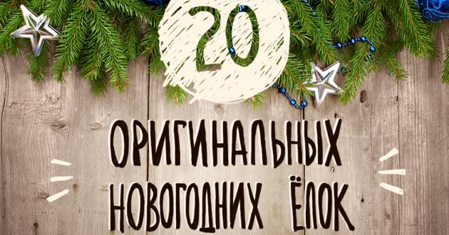 13073336-cover1-e1447312989589 Елка своими руками: 25 мастер-классов по созданию новогодней красавицы!