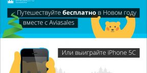 Новогодние подарки от Aviasales: выиграйте бесплатное путешествие или iPhone 5c